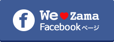 We love zama facebookページ